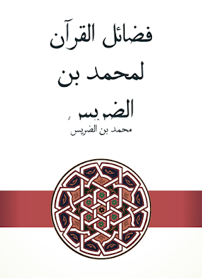 فضائل القرآن و ما أنزل من القرآن بمكة و ما أنزل بالمدينة  - إبن الضريس