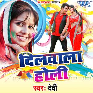 Watch Promo Videos Songs Bhojpuri Dilwala Holi 2017 Devi Songs List, Download Full HD Wallpaper, Photos.