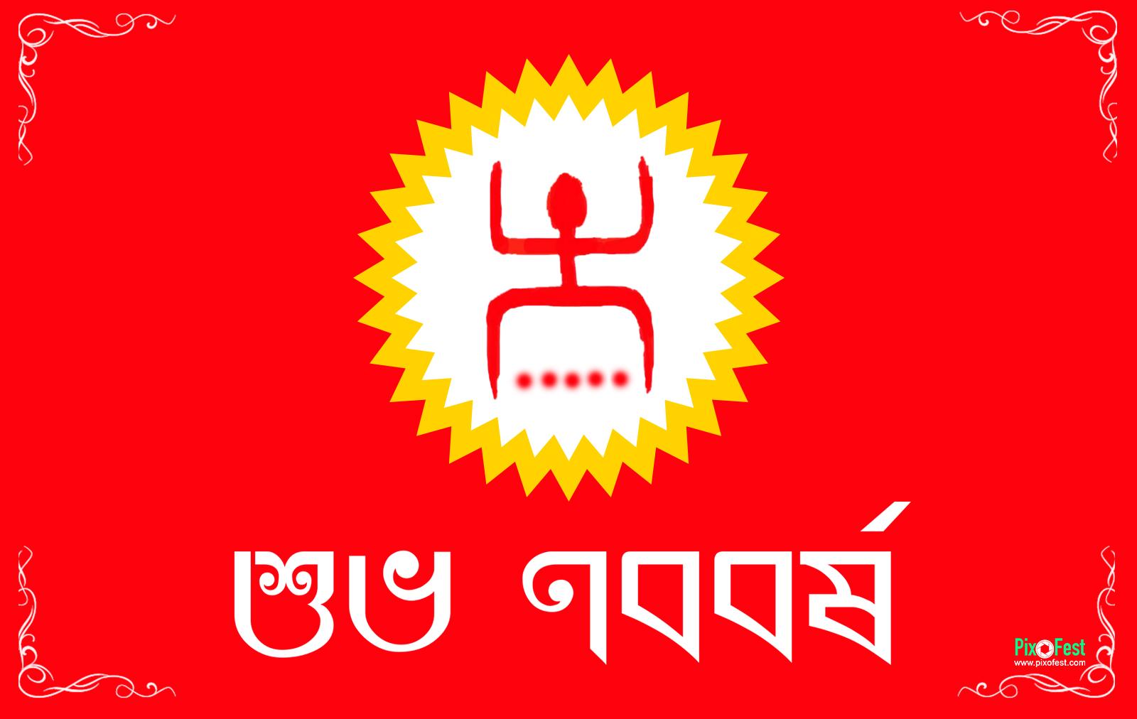 suvho nababarsha_04,subho noboborsho,navabarsha,nababarsha,pohela boishakh,pahela baishakh,bengali new year,newyear in bengali