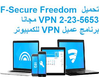تحميل F-Secure Freedom VPN 2-23-5653 مجانا برنامج عميل VPN للكمبيوتر