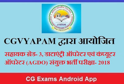 Assistant Grade-III, Data Entry Operator and Computer Operator (AGDO) Joint Recruitment Examination- 2018