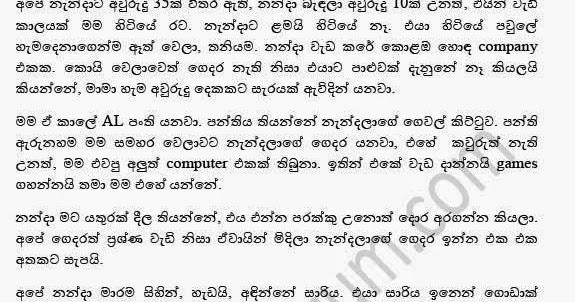 Sinhala Wal Katha Wal Katha Lokaya: අපේ නැන්දා