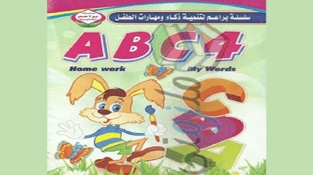 كتاب براعم اللغة الانجليزية للاطفال
