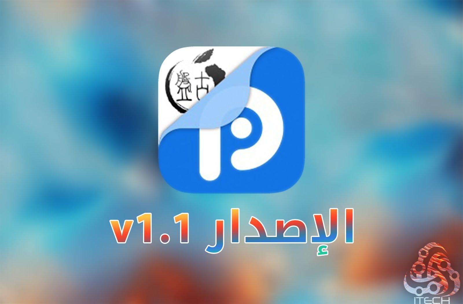تحديث اداة الجلبريك Pangu 9.2 - 9.3.3 الى الاصدار 1.1
