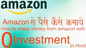 Amazon se paise kamaye latest tricks Hindi - Any New update