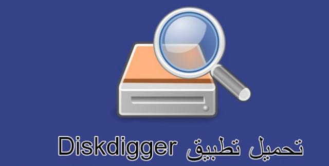 تحميل DiskDigger للاندرويد