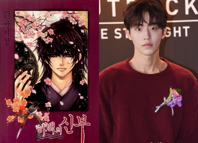 Image result for Nam Joo Hyuk Drama TVN