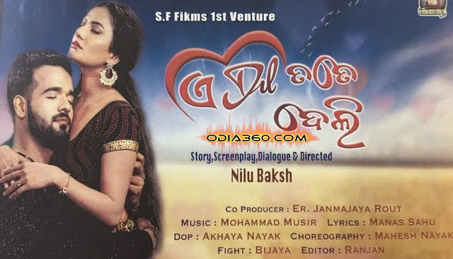 E dil tate deli (Riyana) Odia Movie Poster