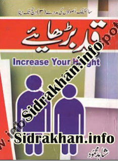 height increase in urdu