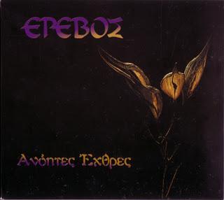 Έρεβος - 1999 Ανόητες Έχθρες front