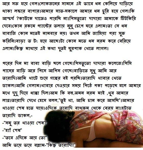 Bangla choti hot pic