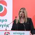 Γεννηματά : «Θα στηρίξουμε κυβέρνηση που θα αλλάξει τον νόμο Κατρούγκαλου»