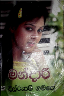 mandari sinhala novel