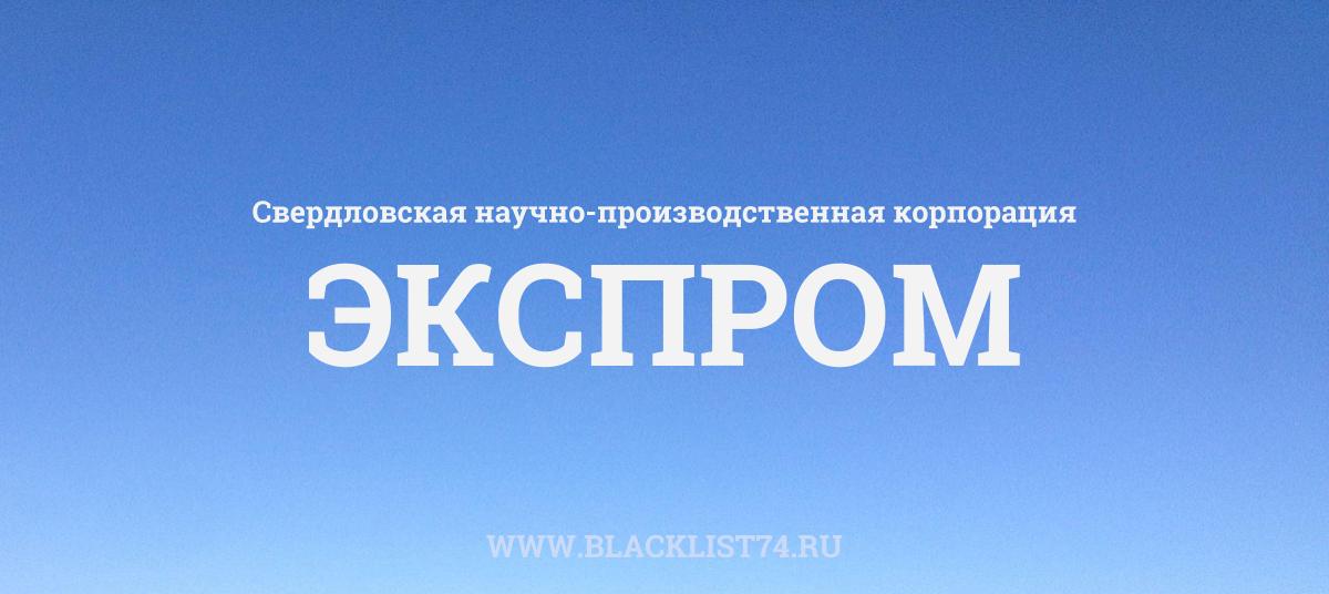 ООО СНПК «ЭксПром»