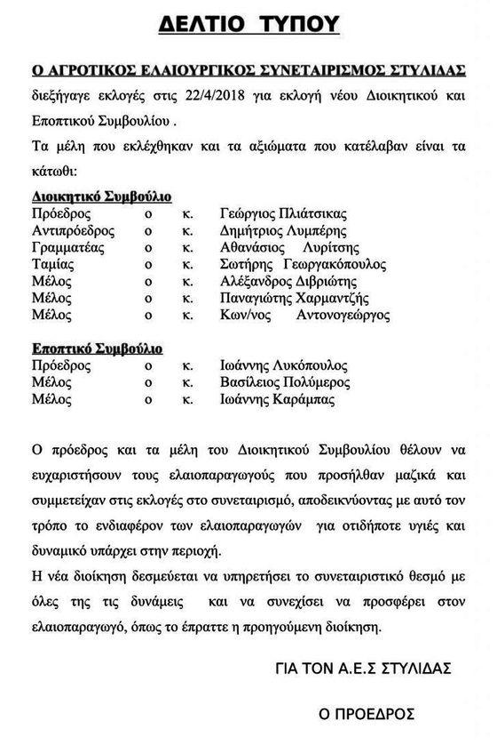 ΑΓΡΟΤΙΚΟΣ ΕΛΑΙΟΥΡΓΙΚΟΣ ΣΥΝΕΤΑΙΡΙΣΜΟΣ ΣΤΥΛΙΔΑΣ
