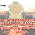 Parliament Of Sri Lanka - Vacancies