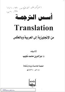 تحميل كتاب اسس الترجمة من الانجليزية الى العربية وبالعكس  pdf