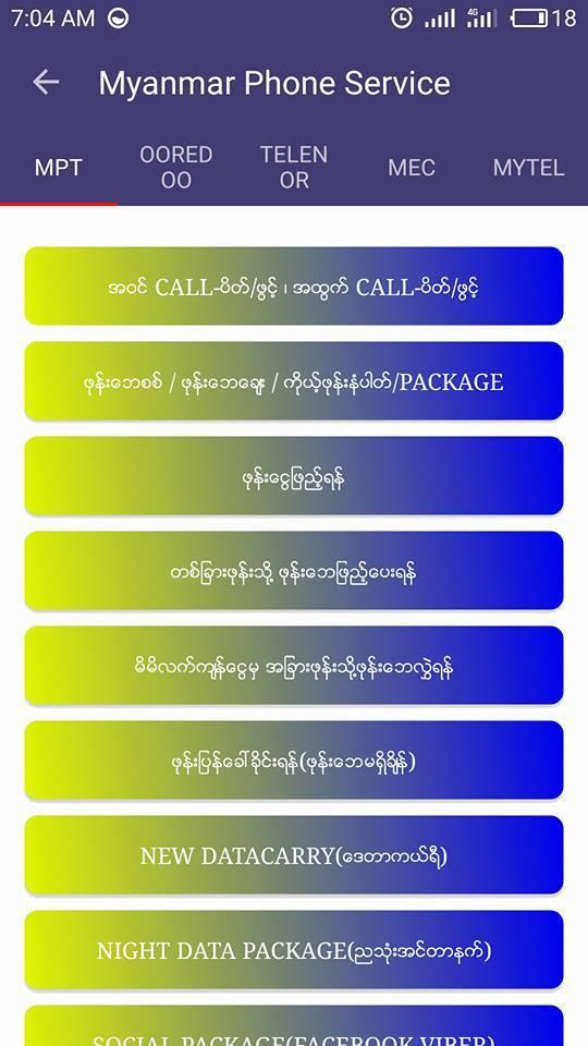 MyanmarPhoneService 2019 APP