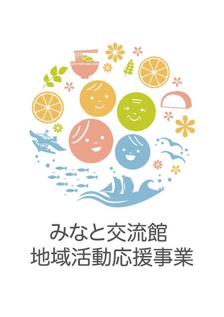 みなと交流館の「地域活動応援事業」のロゴマークが完成しました!
