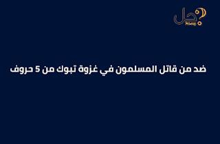 ضد من قاتل المسلمون في غزوة تبوك من 5 حروف