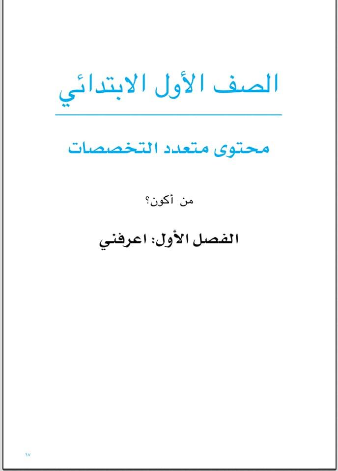 كتاب المحتوي متعدد التخصصات الصف الأول الإبتدائي 2019