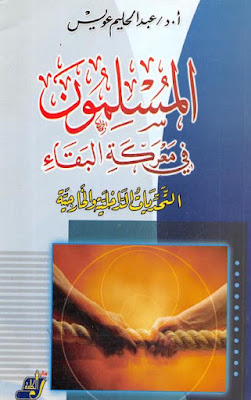 المسلمون في معركة البقاء - عبد الحليم عويس