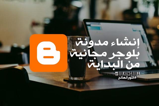 كيفية عمل مدونة على جوجل (انشاء مدونة بلوجر احترافية) للربح من الإنترنت