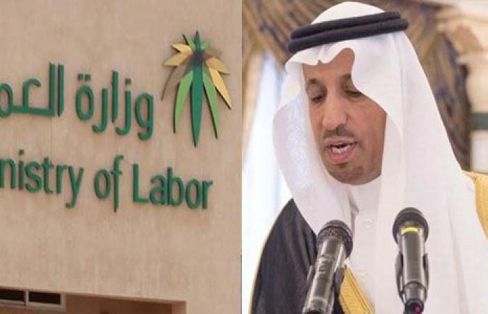 وزارة العمل السعودية تصدر قرارات جديده