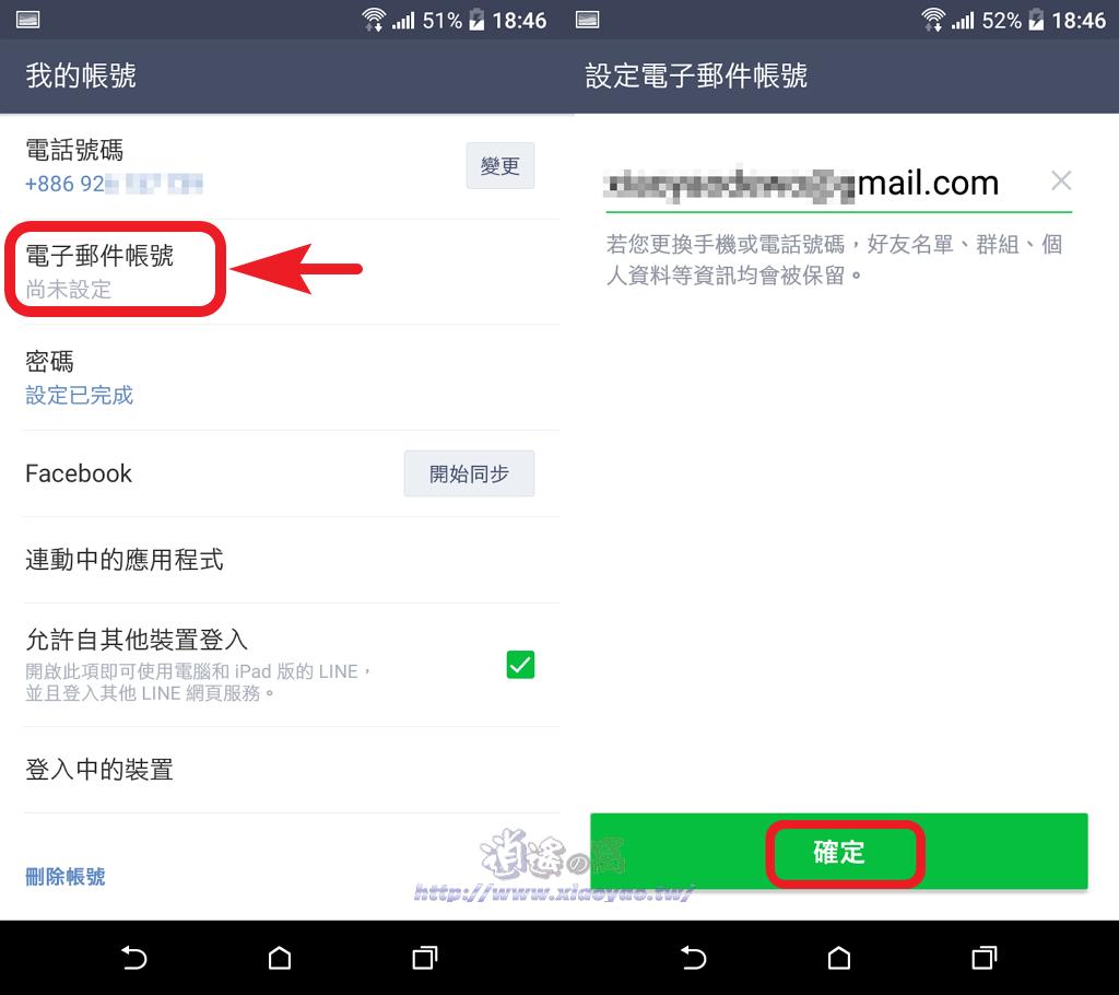 LINE 帳號的重要設定:電子信箱認證和登入密碼 - 逍遙の窩