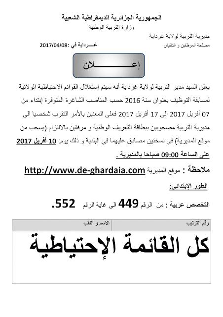 http://www.e-onec.com/2017/04/ghardaia.html