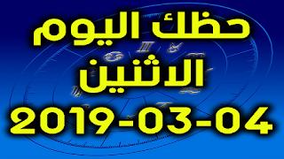 حظك اليوم الاثنين 04-03-2019 - Daily Horoscope