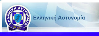Κρίσεις Αστυνομικών Διευθυντών και Υποδιευθυντών της Ελληνικής Αστυνομίας