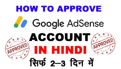 How To Approve Adsense Account With Blogger, Adsense Approval Trick 2019