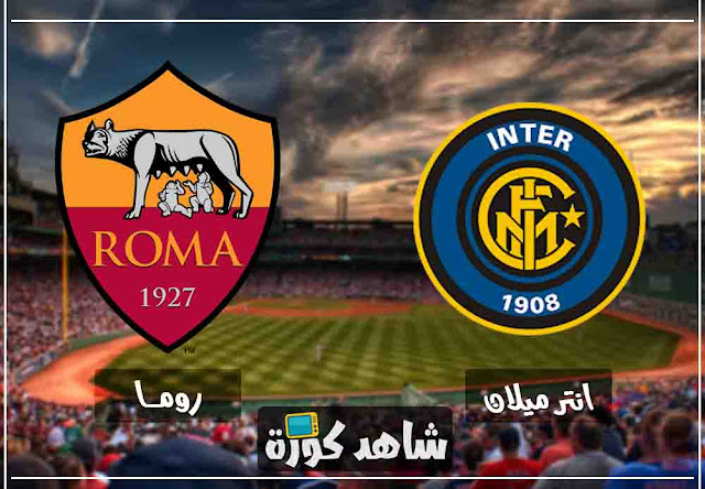 inter-milan-vs-roma