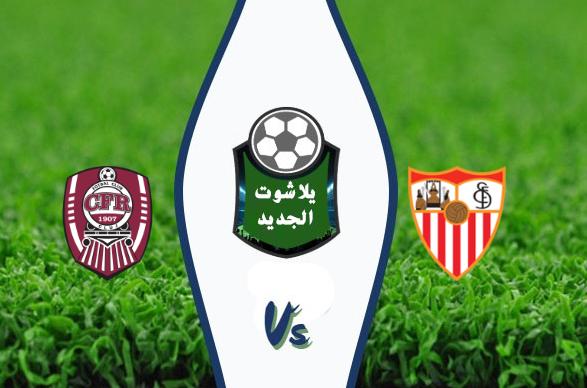 نتيجة مباراة إشبيلية وكلوج اليوم الخميس 27-02-2020 في الدوري الأوروبي