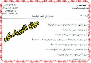 إمتحانات محلولة لطلاب إعدادي pdf
