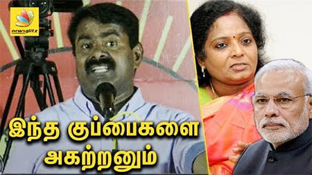 Seeman angry speech against Modi Policies and Schemes