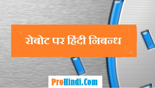 Essay-On-Robot-In-Hindi