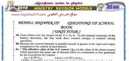 إجابات أسئلة كتاب المدرسة Physics للصف الثالث الثانوى 2018
