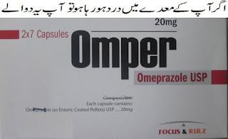 Omper 20mg capsule
