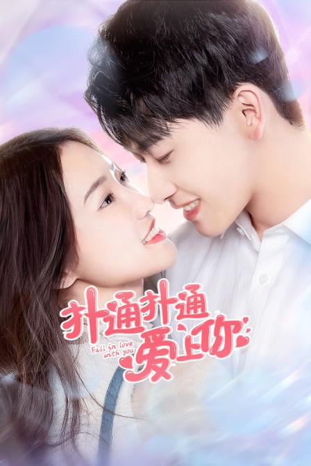 Vùng Vẫy Để Yêu Anh - Fall In Love With You (2021)