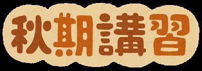 「秋期講習」のイラスト文字