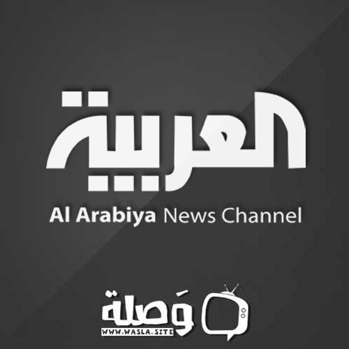 العربية بث مباشر