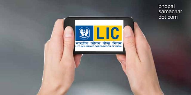 LIC बीमा पॉलिसी को मोबाइल से लिंक कैसे करें, यहां पढ़िए | TIPS