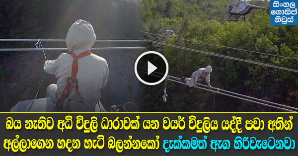 Extreme Jobs - High Voltage Power Line Inspection - Video