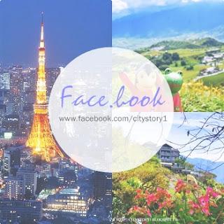CITYSTORY旅遊部落格-FACEBOOK