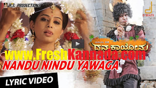 Dana kayonu Kannada Nandu Nindu Yawagaa Lyric Video Song Download
