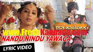 Dana kayonu Kannada Nandu Nindu Yawagaa Lyric Video Song Download