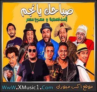 تحميل مهرجان صباحك يانجم لـ المدفعجية و مسرح مصر  2018