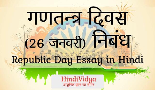 26 January Essay In Marathi Language